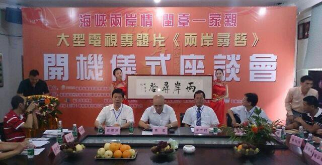 《两岸寻启》百集电视系列片――两岸香缘开播仪式将在漳州宾馆