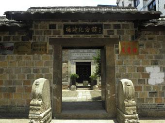 杨时文化大典