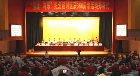 杨时文化大典开幕式