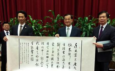 厦门会长连明富向连主席赠送书法作品