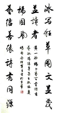 杨开金方家题词