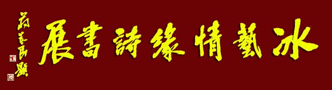 蒋为民院长题词!