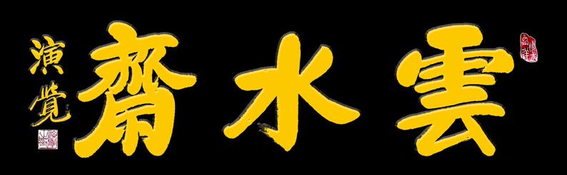 """中国佛教协会学会长演觉题词""""云水斋""""!"""